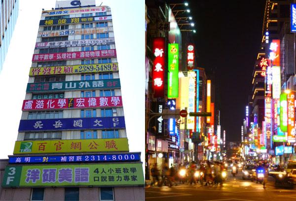 Grant_Taipei_signage1